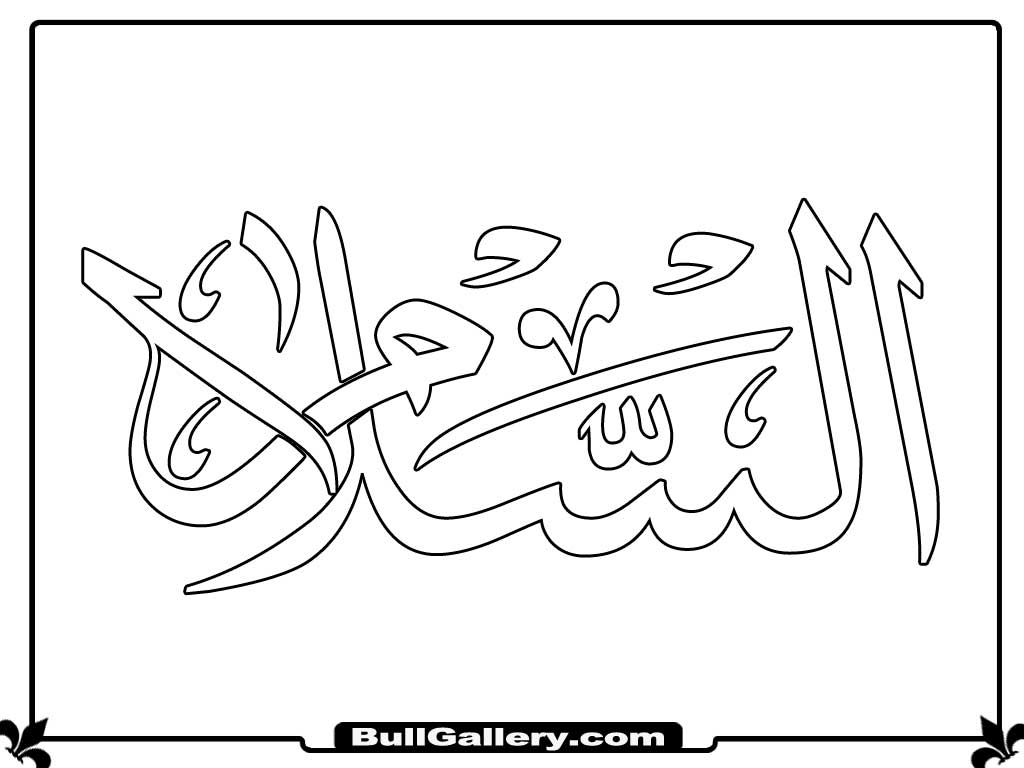 islamic coloring pages - allah almighty