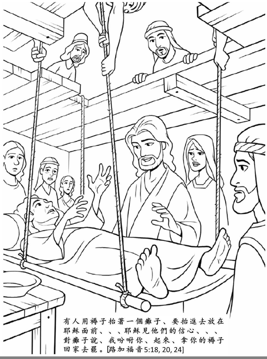 jesus heals coloring page - q=healing of paralytic