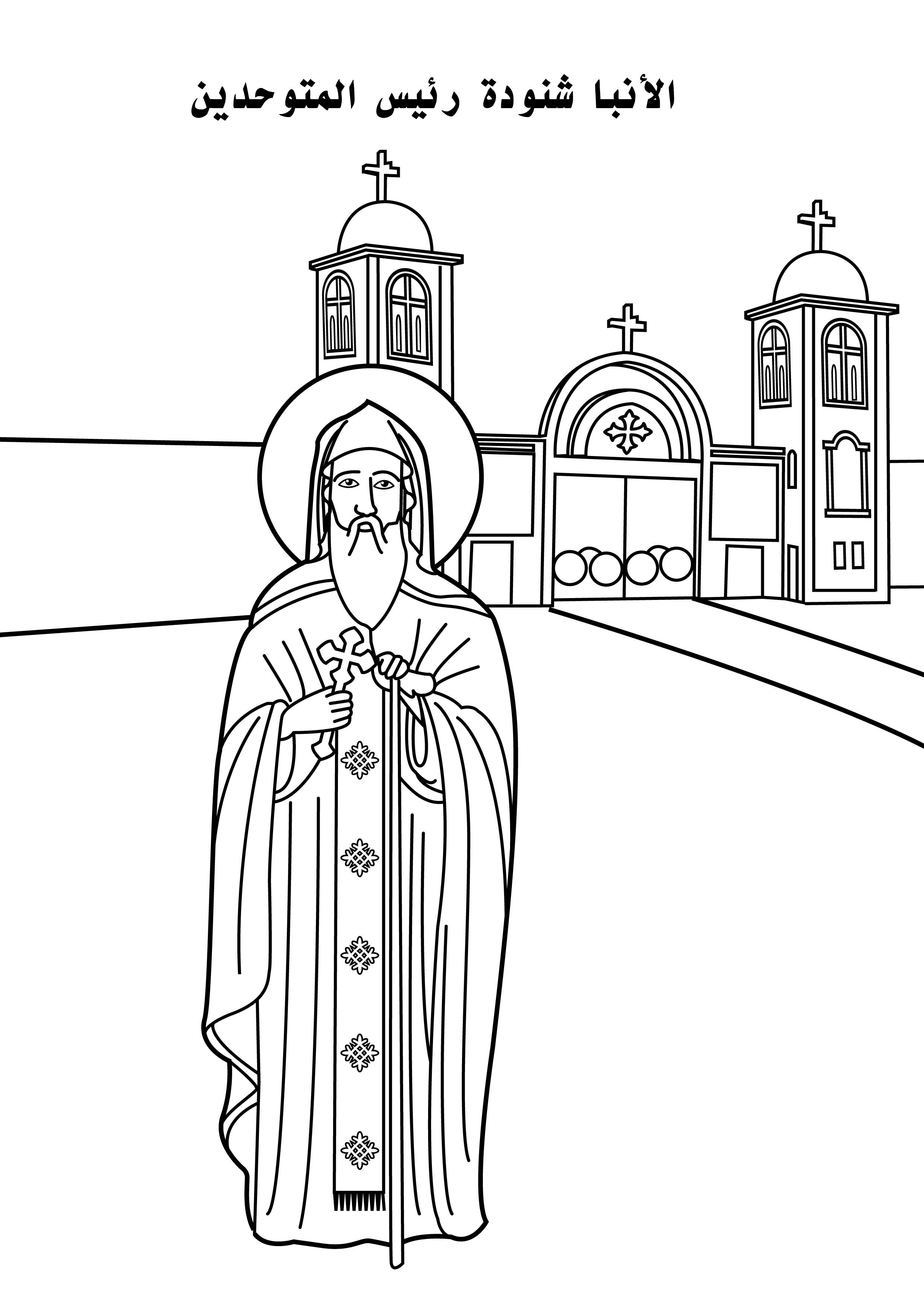 joseph coloring pages - Coloring St Anba Shenouda