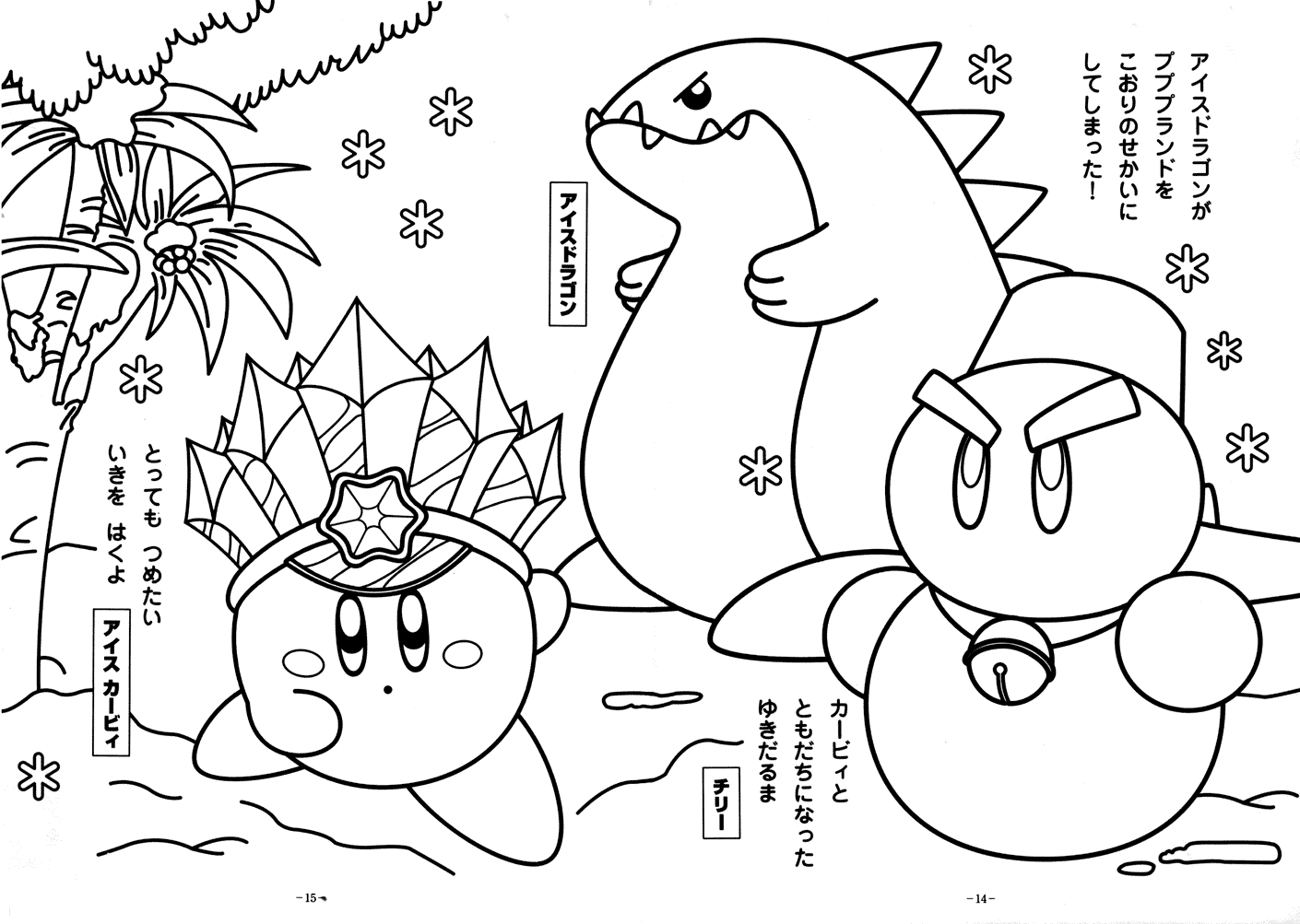 kirby coloring pages - coloring suite pages