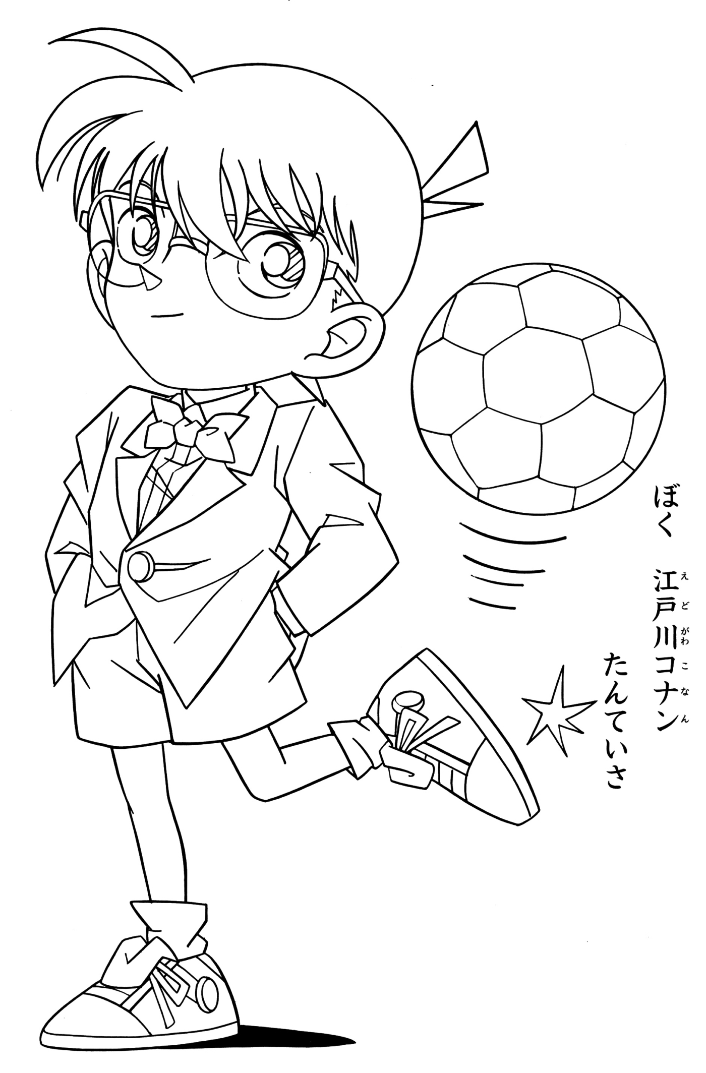 Peacock Coloring Pages - Detective Conan Coloring Book Sketch Coloring Page