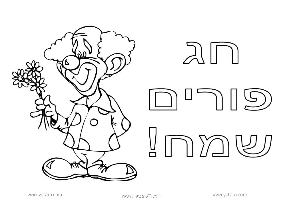 21 Purim Coloring Pages Pictures | FREE COLORING PAGES