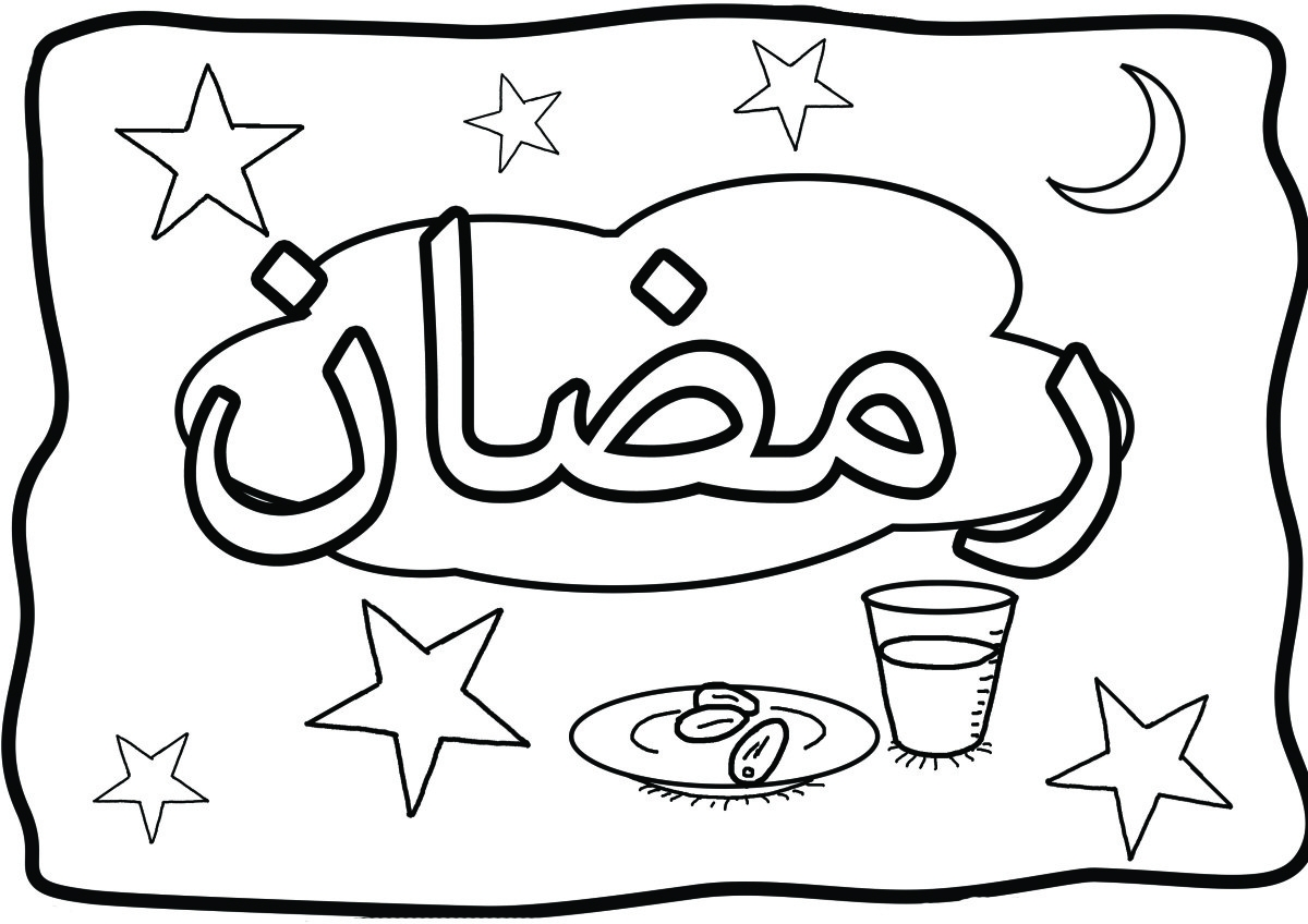 Ramadan Coloring Pages - Ramadan Coloring Page Arabic – islamic Ics