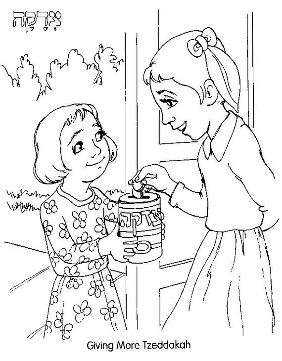 Rosh Hashanah Coloring Pages - Rosh Hashanah Coloring Pages Giving Tzedakah Get