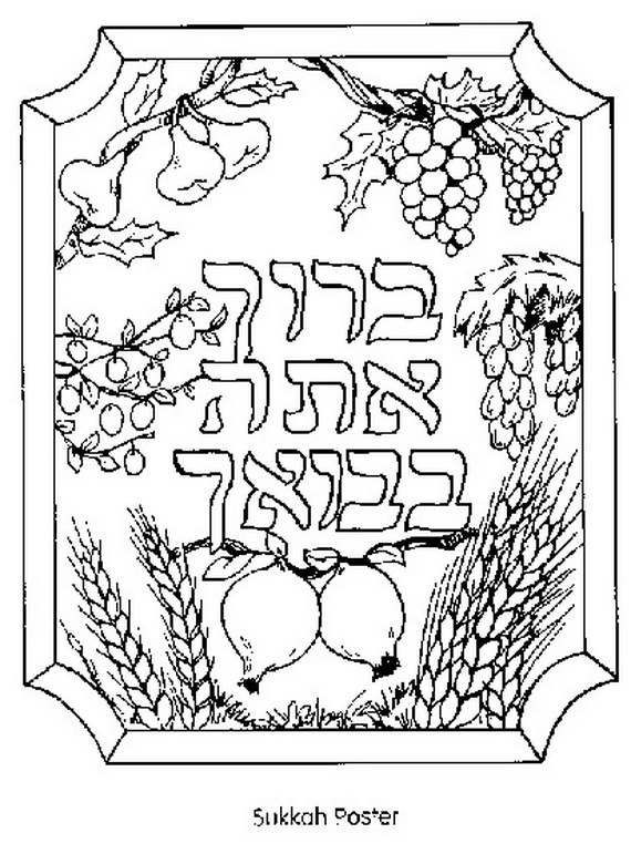 sukkot coloring pages - q=sukkah