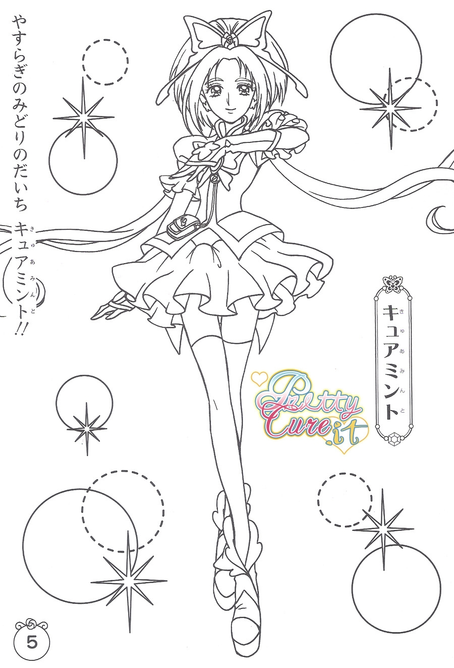 Attractive Tokidoki Donutella Coloring Pages Pattern - Printable ...