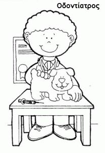 veterinary coloring pages - munity helpers coloring page