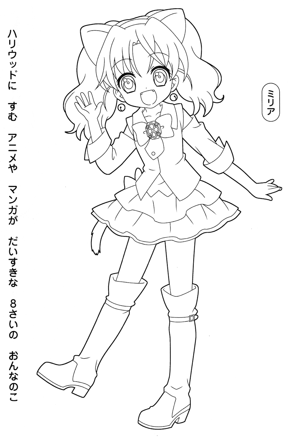 yampuff coloring pages - article coloriage jewelpet japonais