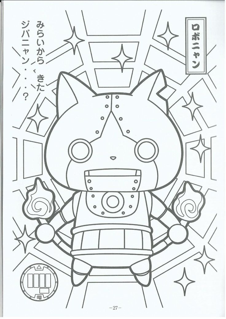 yo kai coloring pages - yo kai watch noko coloring pages sketch templates