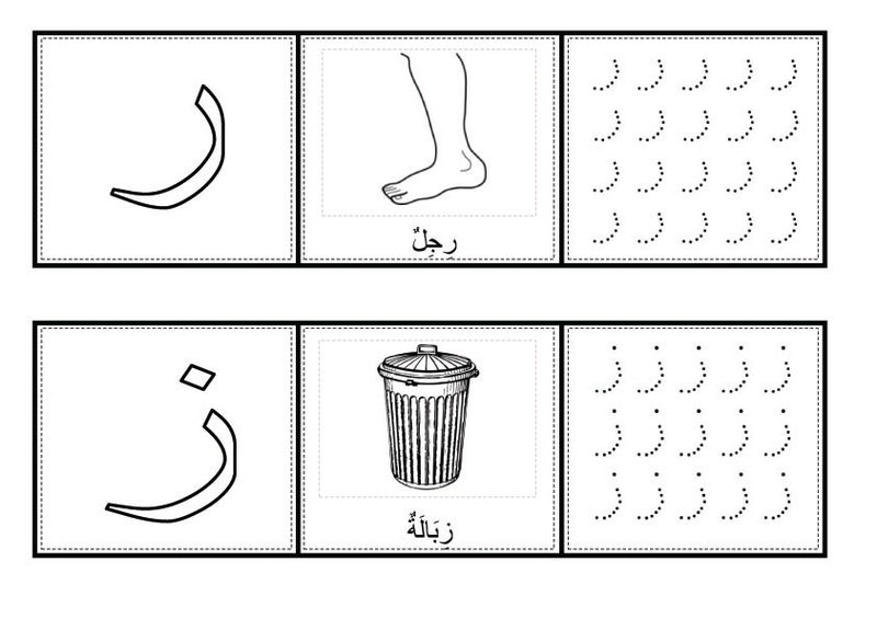 Arabic Alphabet Coloring Pages To Learn How To Write And Read