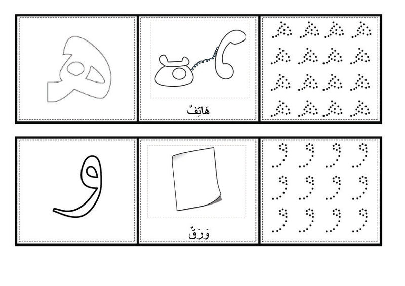 Arabic Alphabet Haa And Wawu Coloring Pages