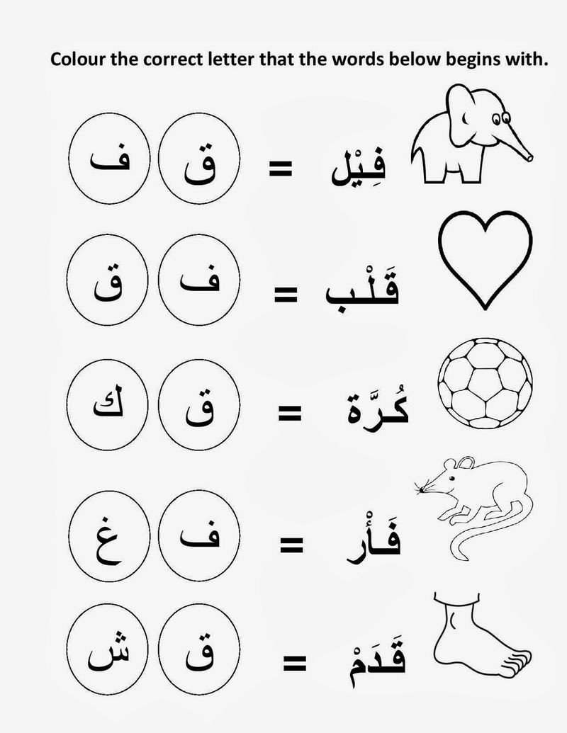 image regarding Arabic Alphabet Printable identify Arabic Alphabet Worksheet Coloring 001 Absolutely free COLORING Web pages