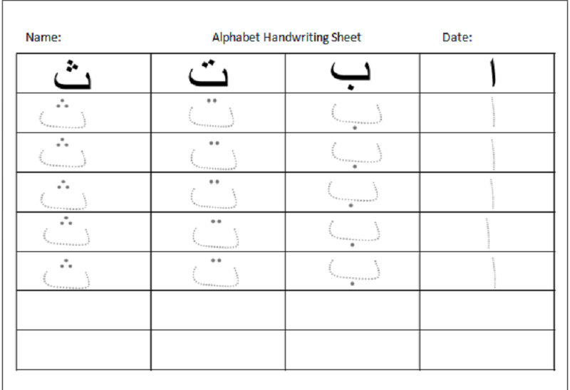 Arabic Letters Tracing Worksheets Activity 001