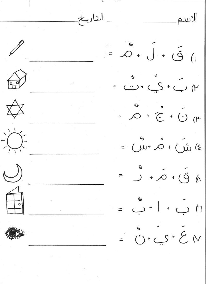 Arabic letters worksheets activity