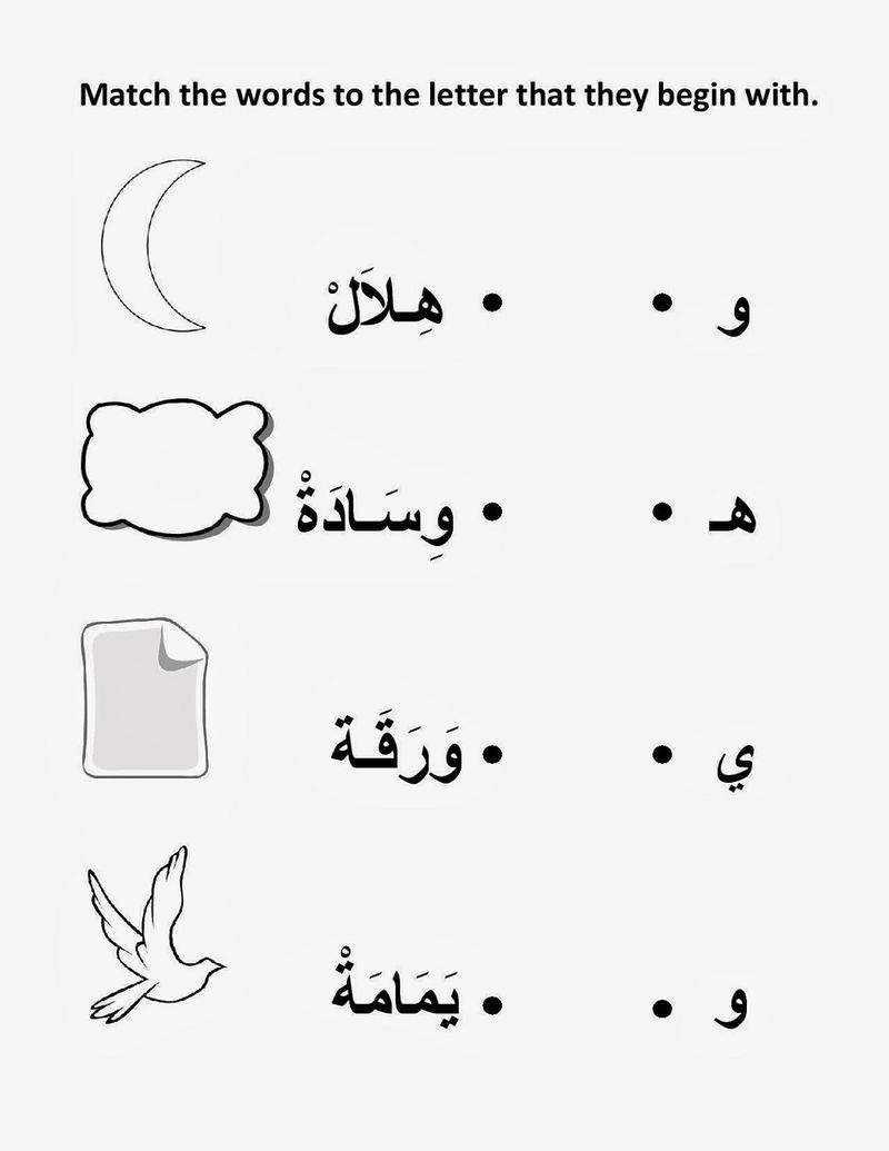 Arabic Worksheet For Kids 1 001